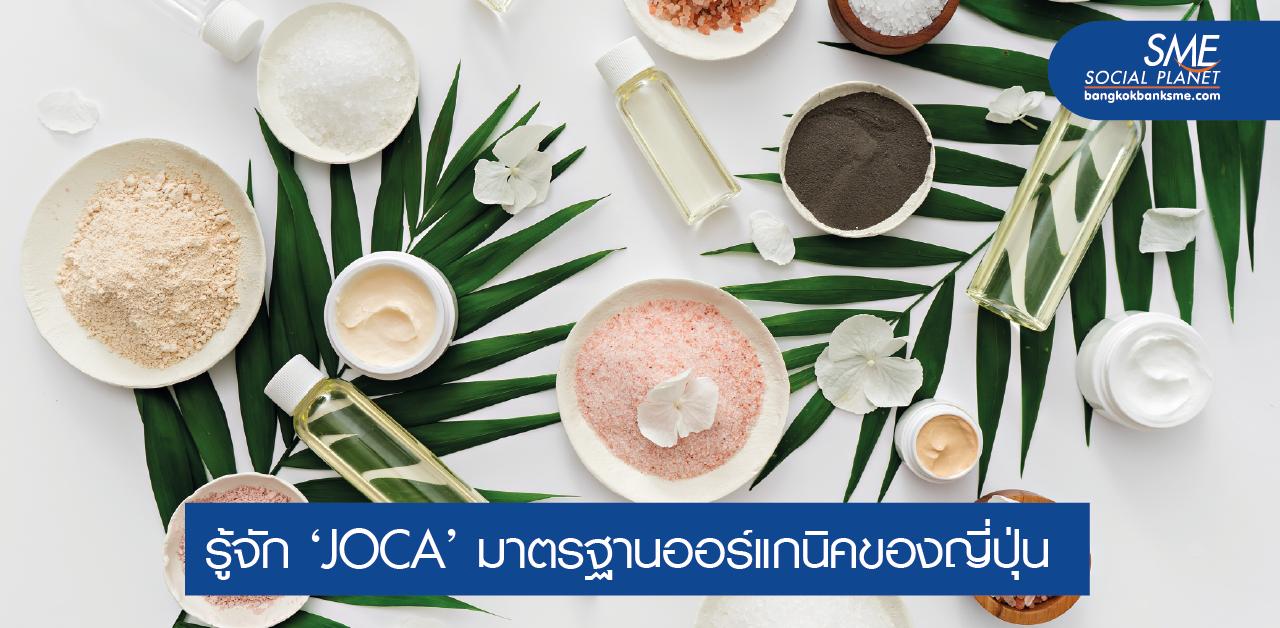 รู้ก่อนรุก! ตลาด Organic/Natural Cosmetics ในญี่ปุ่น
