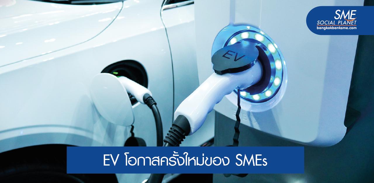 การส่งเสริมยานยนต์ EV โอกาสของ SMEs อยู่ตรงไหน?