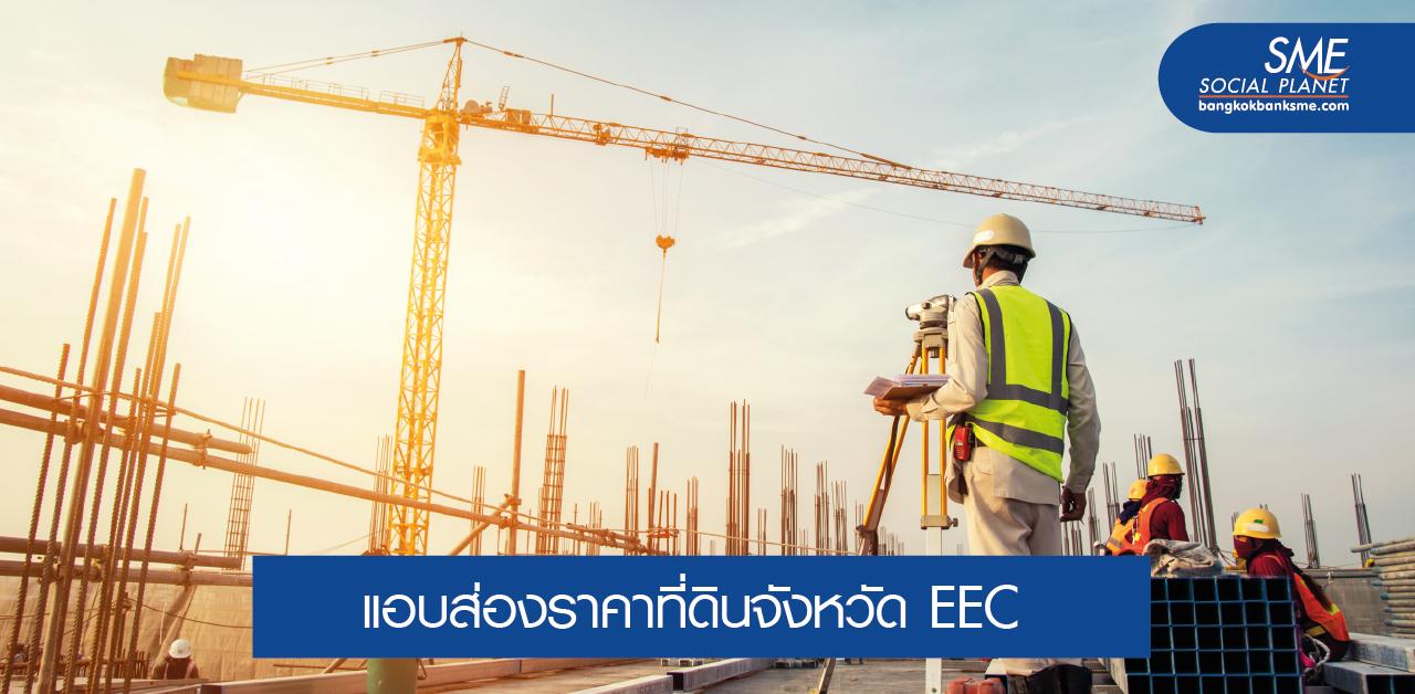 จับตา! ทุนไทย-ต่างชาติ ทุ่มซื้อที่ดินใน EEC