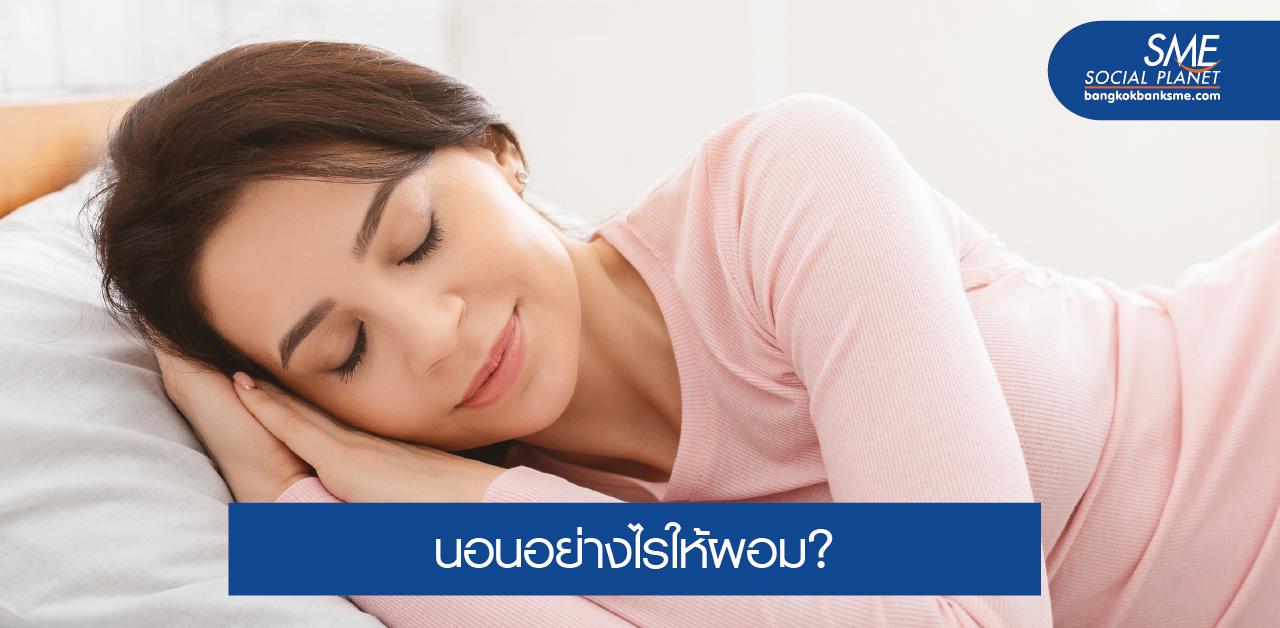 ขั้นสุดของการลดน้ำหนัก 'นอนก็ผอมได้'