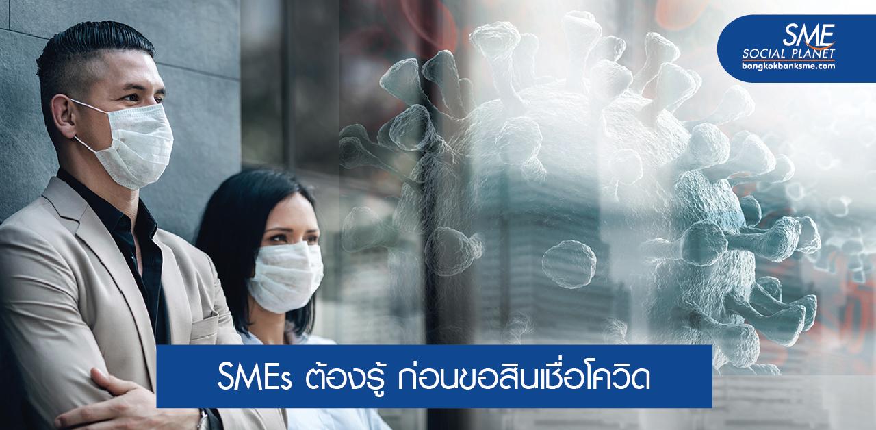 ทำความเข้าใจ! มาตรการช่วยเหลือ SMEs ระยะที่ 3