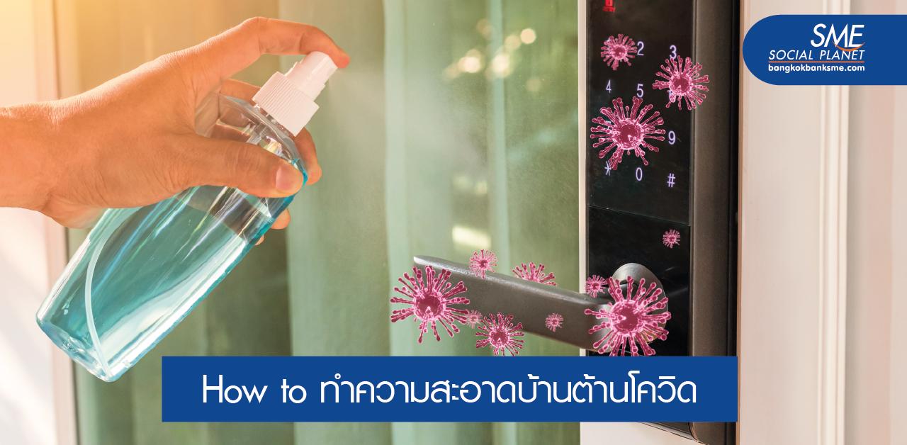 เทคนิคทำความสะอาดบ้านถูกวิธี ป้องกัน COVID-19