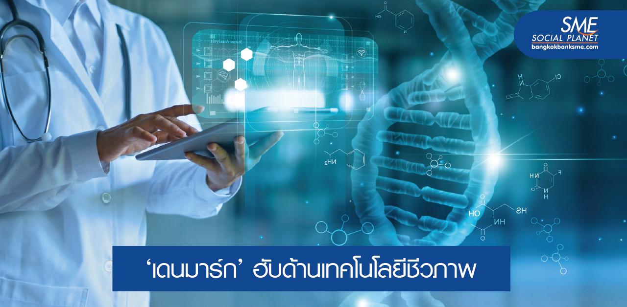 'Medical valley' แหล่งรวม HealthTech แห่งสแกนดิเนเวีย