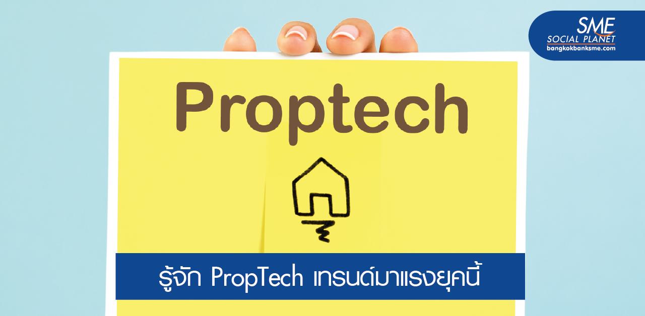 PropTech เทคสตาร์ทอัพตอบโจทย์สมาร์ทโฮม