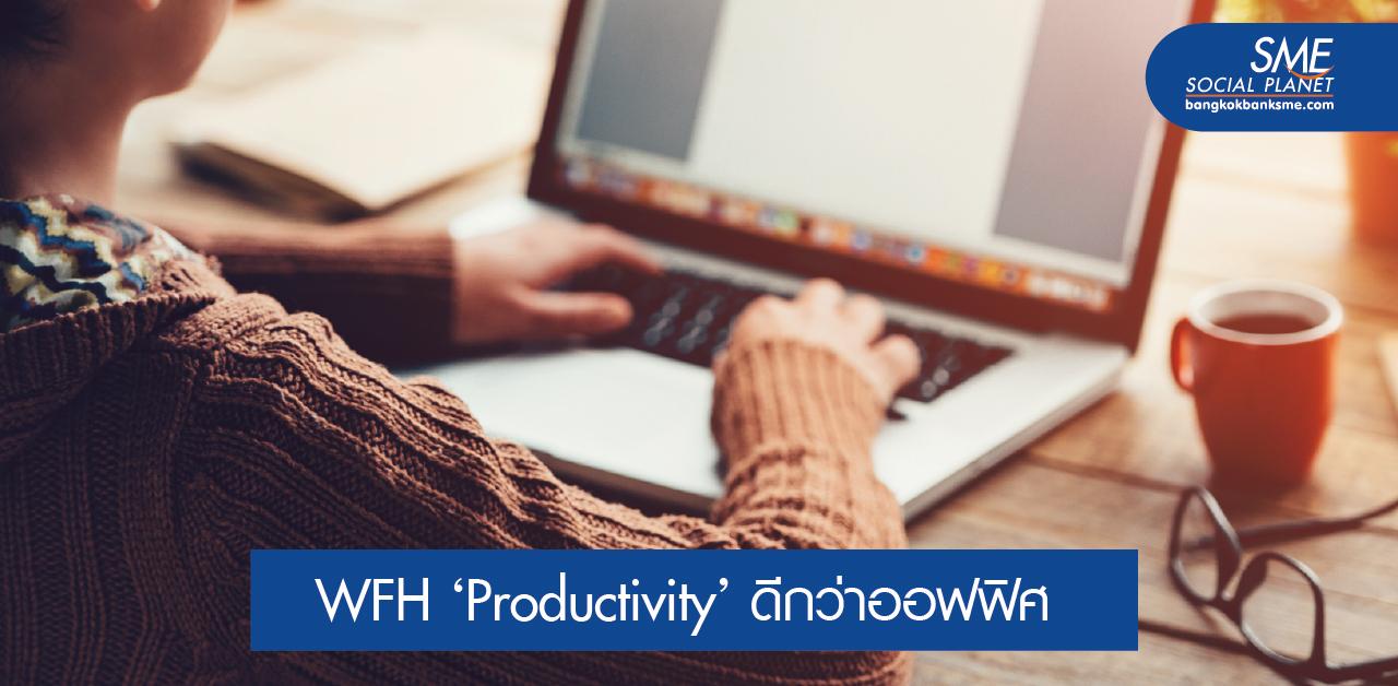 ทำงานอยู่บ้านอย่างไรให้ Productivity เพิ่ม!