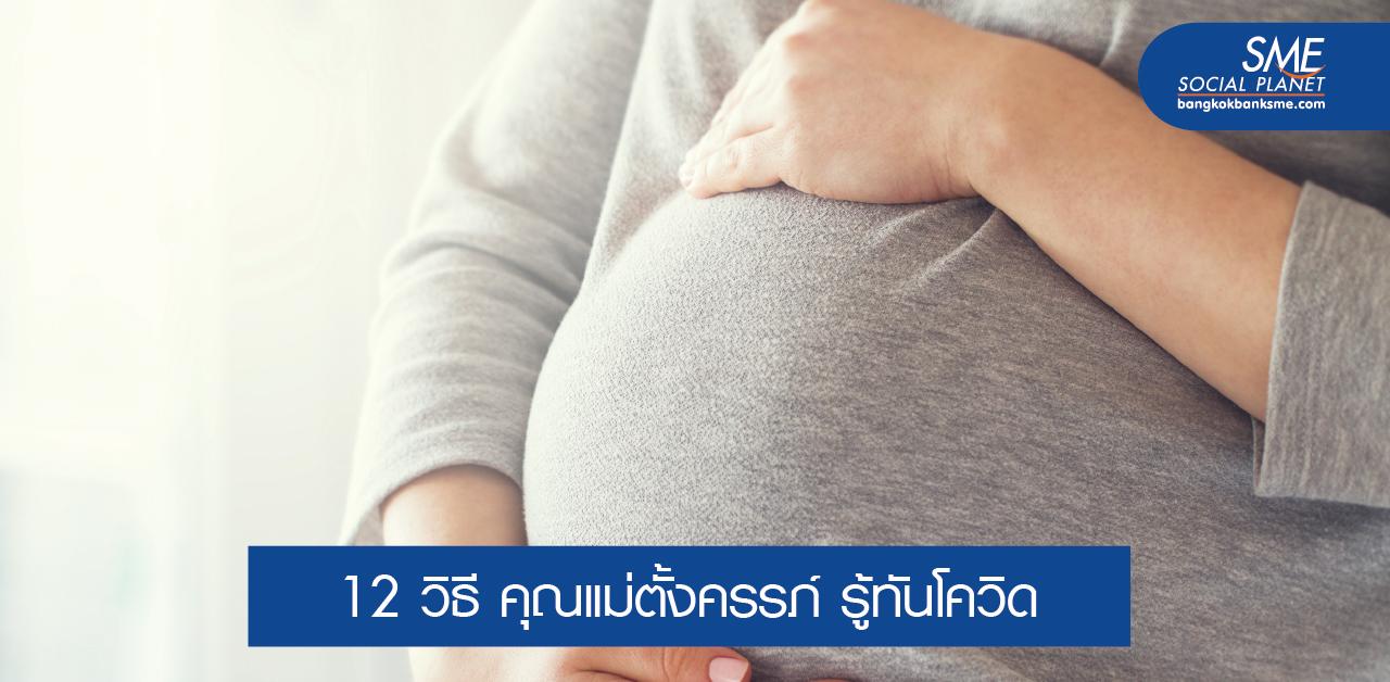 หญิงตั้งครรภ์ อีกหนึ่งกลุ่มเสี่ยงที่ต้องใสใจ