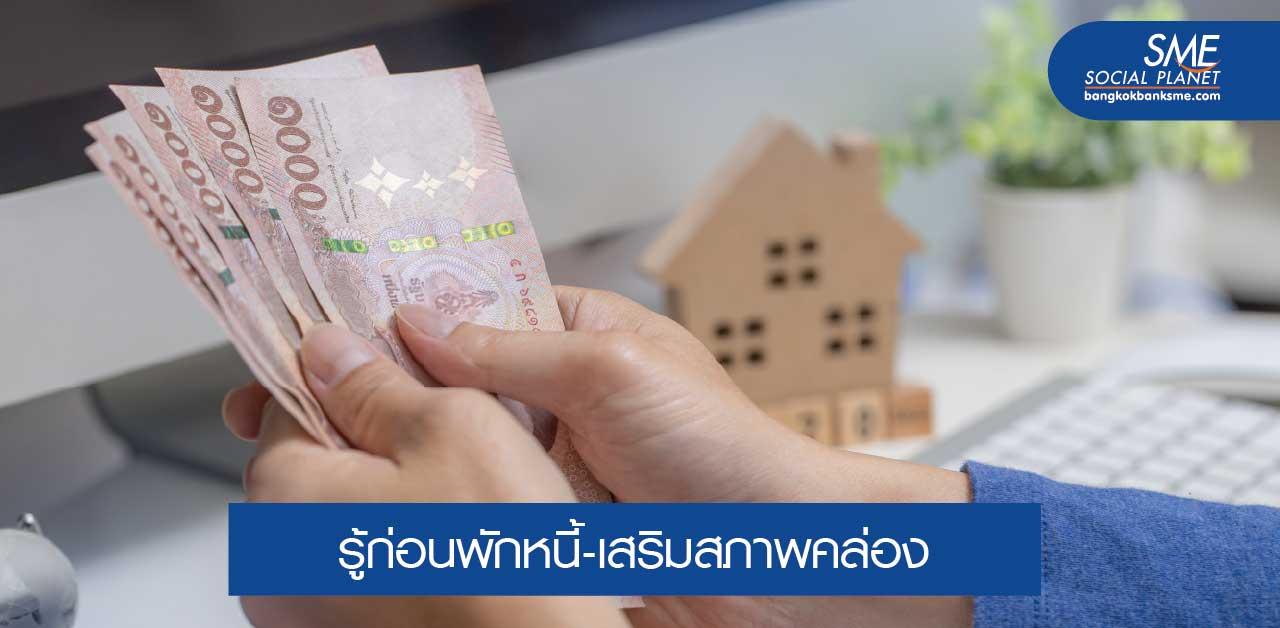 ทางเลือก SMEs พักหนี้ เสริมสภาพคล่องต้องดูความจำเป็น