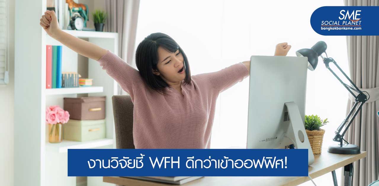 เหตุผลที่ควรส่งเสริมให้พนักงาน Work from Home