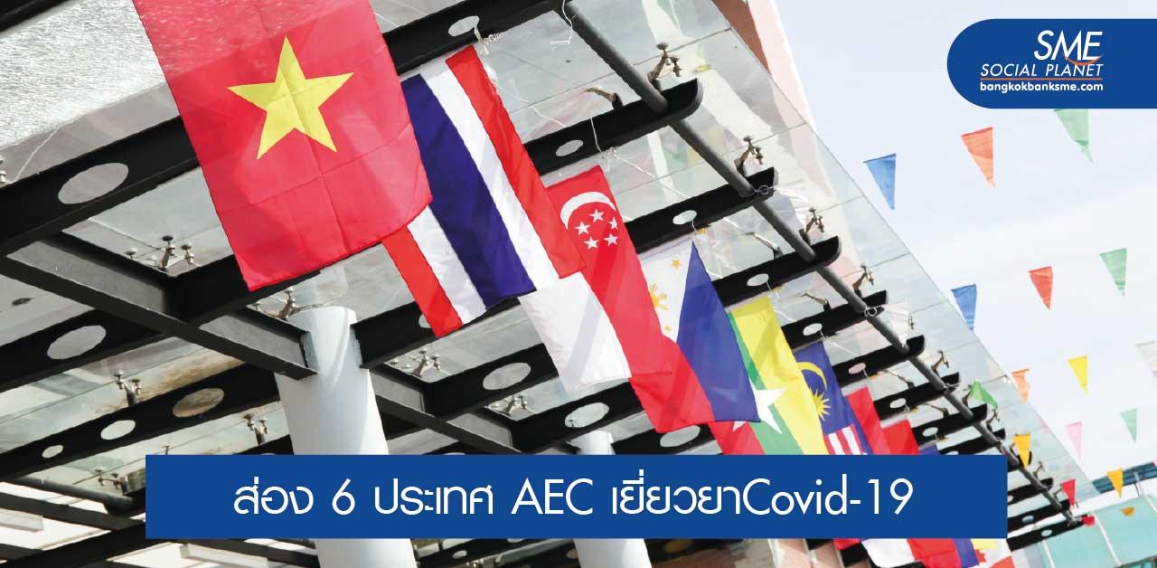 ประเทศ 'อาเซียน' กับมาตรการเยียวยาธุรกิจช่วงโควิด