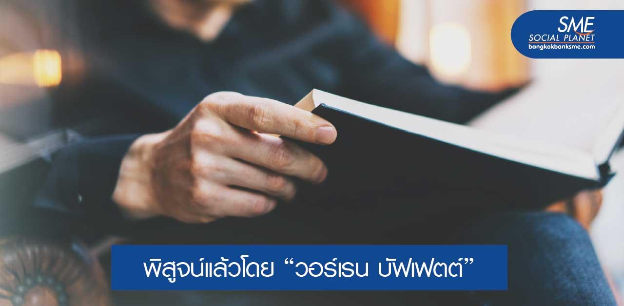 'นิสัยรักการอ่าน' ทำให้คุณประสบความสำเร็จ