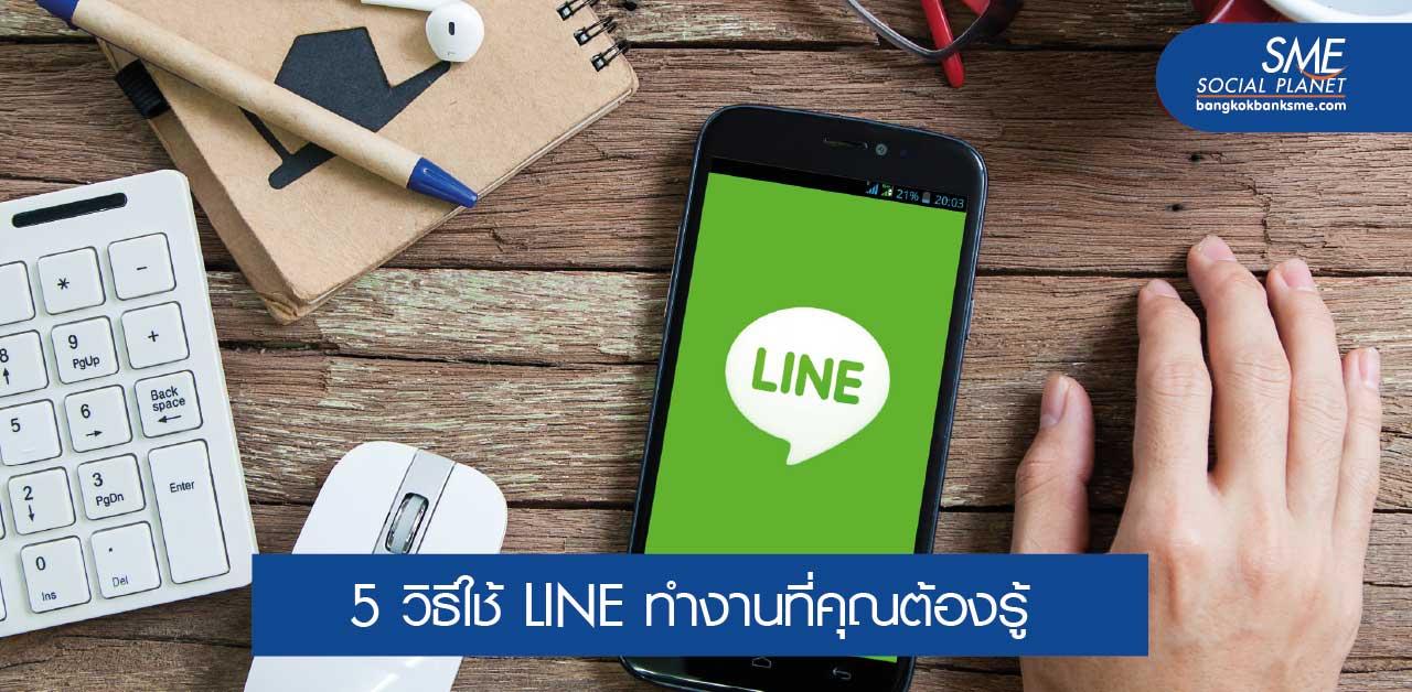 เทคนิคใช้ LINE ให้มีประสิทธิภาพช่วง Work from Home