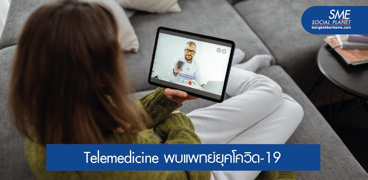 Health Tech มาแรงรับกระแส #StayHome