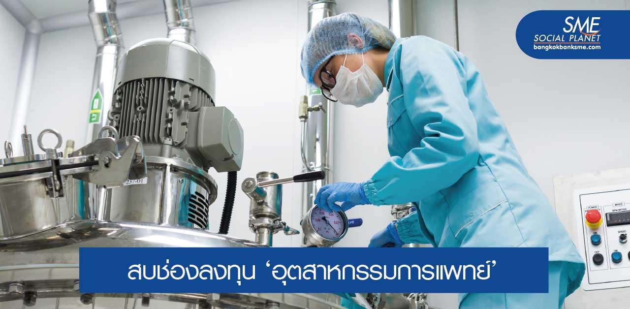 บีโอไอจัดโปร! 3 สิทธิประโยชน์อุตสาหกรรมการแพทย์