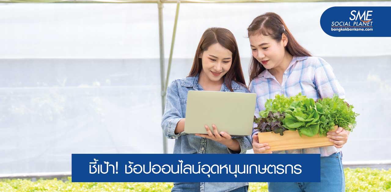 Coop-MART ตลาดสินค้าเกษตร-สหกรณ์ออนไลน์ ส่งทั่วไทย