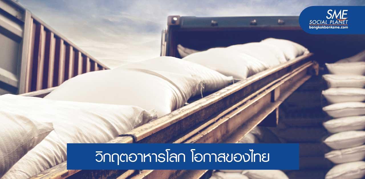 COVID-19 ติดมากับโอกาส 'สินค้าเกษตรไทย'