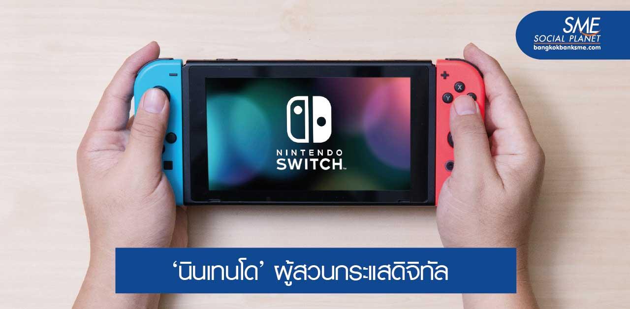 'Nintendo Switch' โตแรงกว่า 5G ระบาดยิ่งกว่าโควิด-19