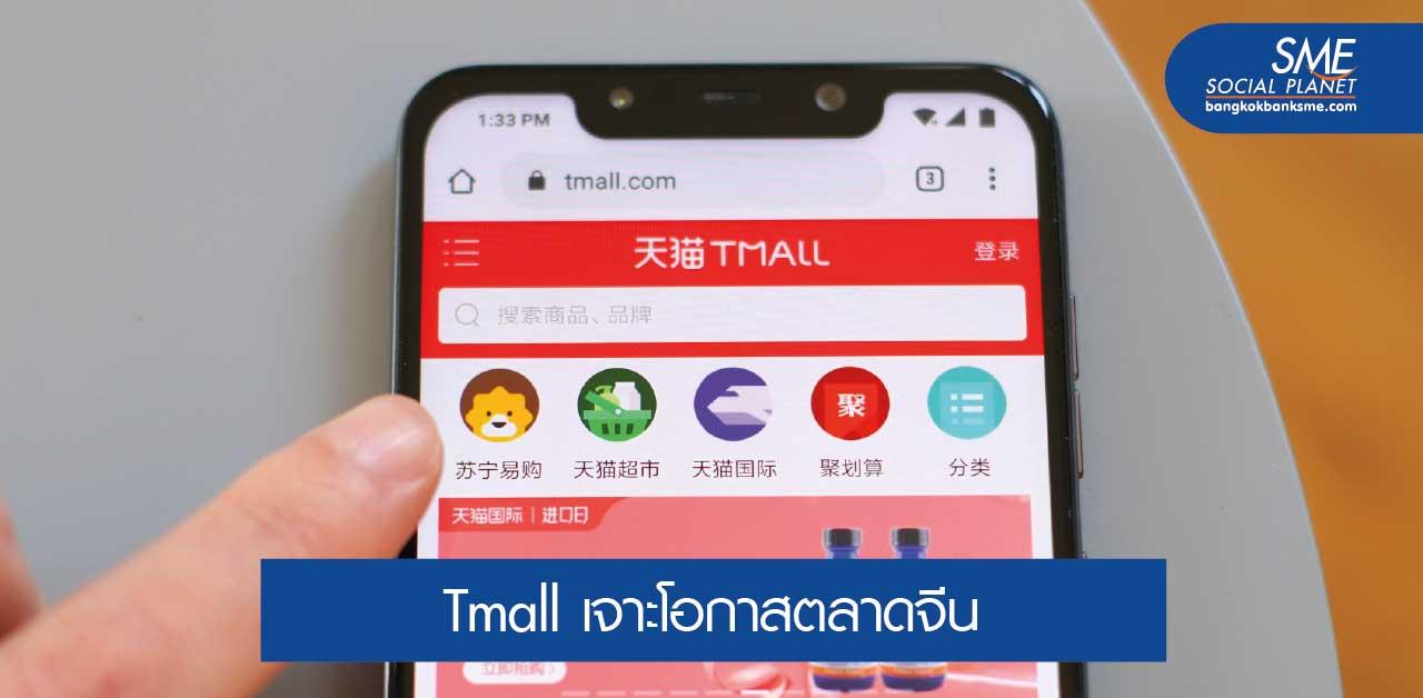ส่องแพลตฟอร์ม 'Tmall' ค้าออนไลน์สุดฮอตตลาดจีน