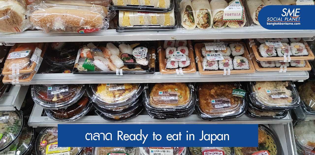 อาหารพร้อมปรุง สุดรุ่งในวิกฤติโควิด-19