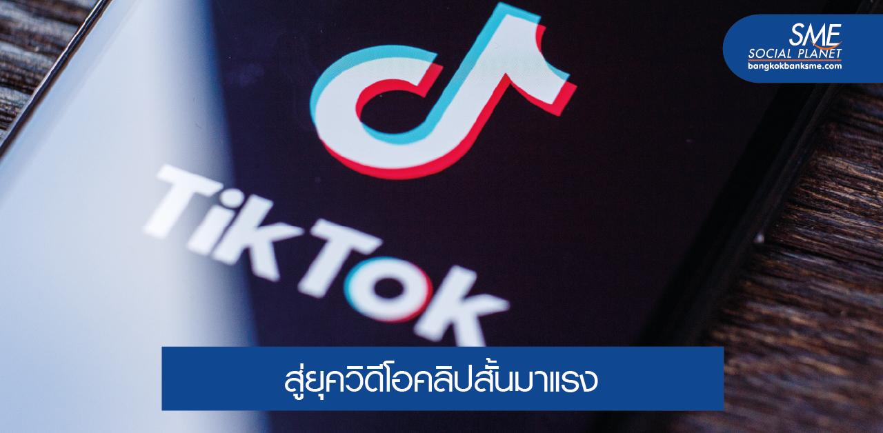TikTok อาวุธลับนักการตลาด พลาดมากถ้าไม่ใช้