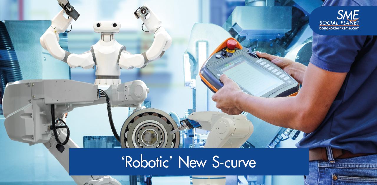 EEC ดัน SMEs 4.0 ด้วยอุตสาหกรรมหุ่นยนต์