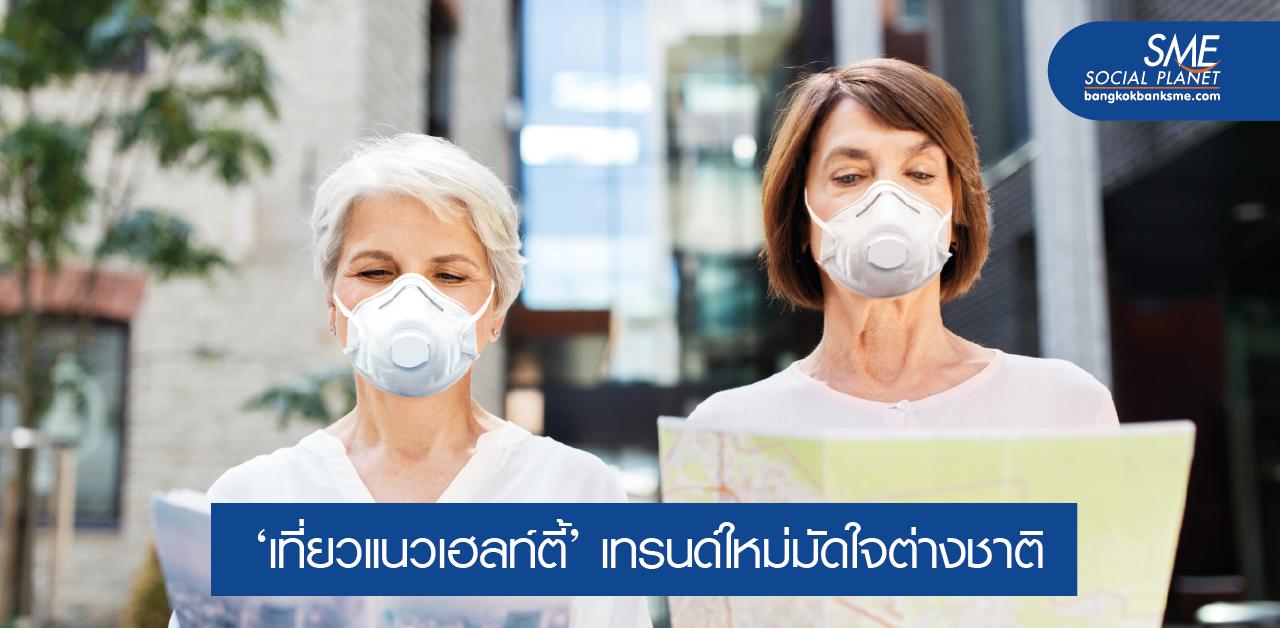 Medical & Health Tourism โอกาสท่องเที่ยวไทยหลังจบโควิด-19