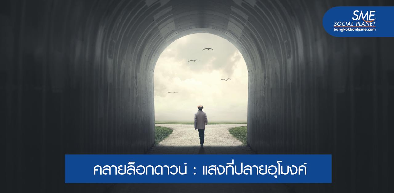 หลังคลายล็อคดาวน์ เศรษฐกิจไทยจะคลี่คลาย?