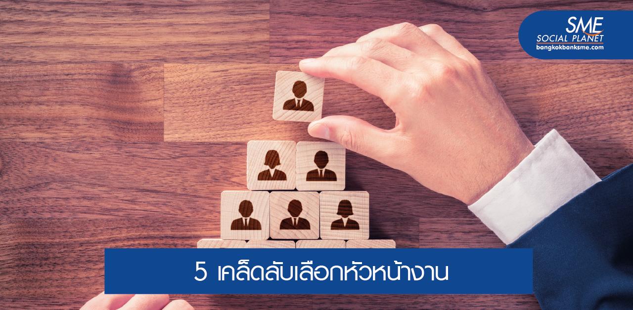 เทคนิคนายจ้าง SMEs รู้วิธีเลื่อนตำแหน่งให้พนักงาน