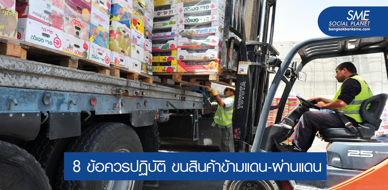 SMEs ต้องเตรียมพร้อมรับมือการขนส่งสินค้าช่วงโควิด-19