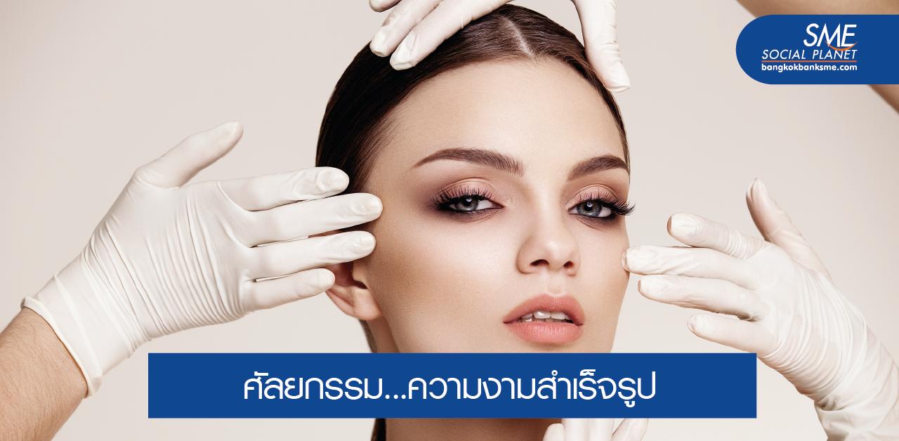 ศัลยกรรมคนยุคใหม่ หล่อ-สวย ไม่สนราคาแพง