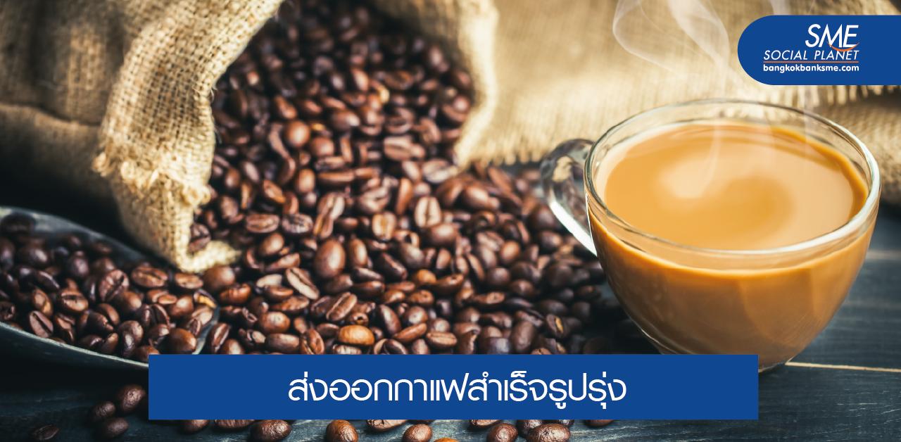 ส่องแนวโน้มตลาดกาแฟไทยช่วงโควิด-19