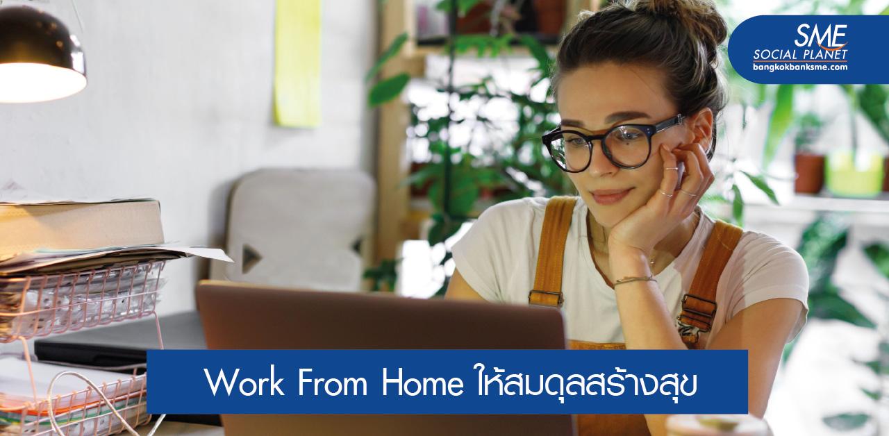 8 วิธีปรับสมดุลชีวิตและทำงาน Work From Home