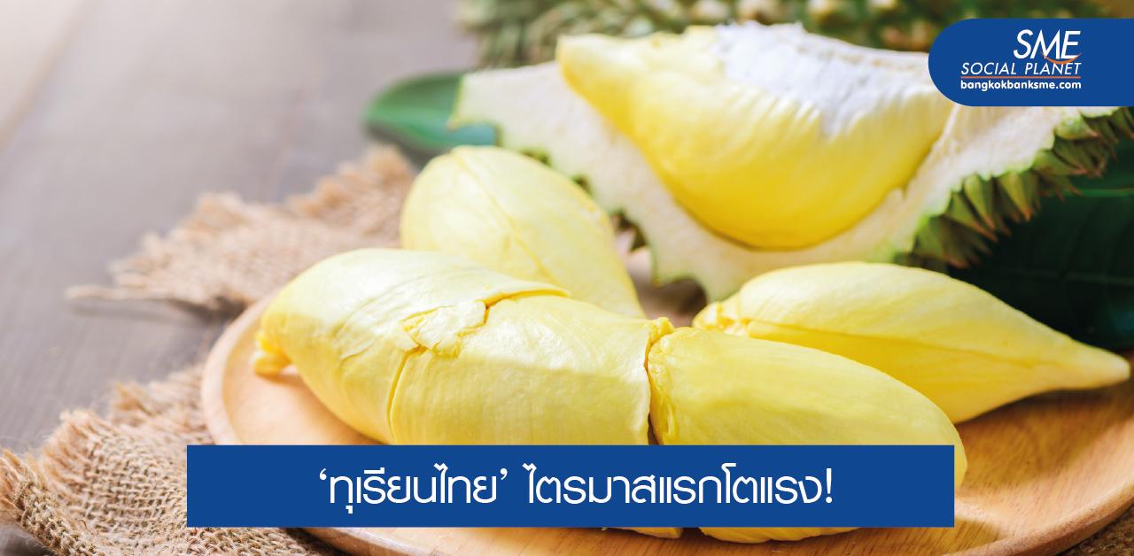 แนวโน้มสดใส! ดีมานด์ทุเรียนไทยในตลาดจีนพุ่ง