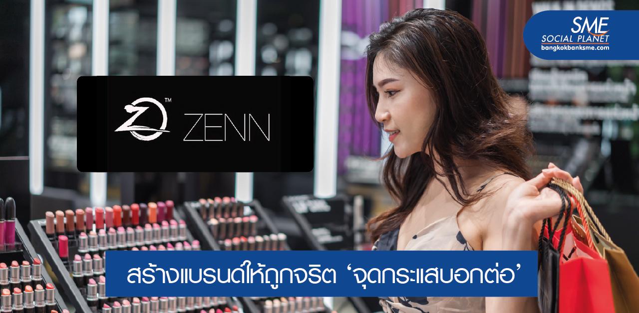 กลยุทธ์ Zenn เมกอัพไทยจับนักช้อปจีนโกย 600 ล้าน/ปี