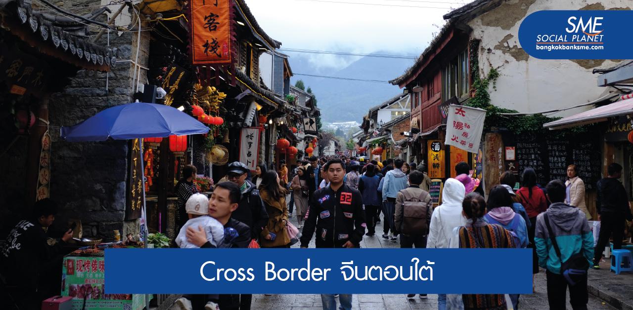 โอกาสผู้ประกอบการไทยในตลาดจีน (ยูนนาน) ช่วงโควิด-19