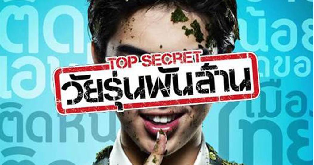 Top Secret วัยรุ่นพันล้าน