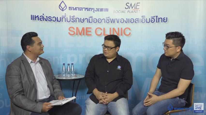 SME CLINIC : Startup ไทย Growth Hacking เทคนิคการเติบโตแบบรวดเร็วที่ไม่เหมือนใคร จาก Wongnai และ Stock Radar
