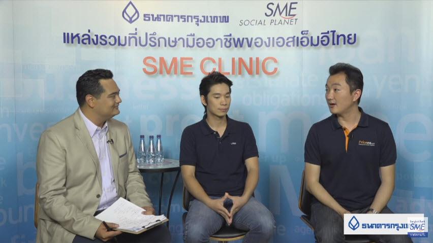 SME Clinic E-Commerce Platform ทำยังไงให้ตอบโจทย์ เข้าถึงผู้ใช้มากที่สุด !