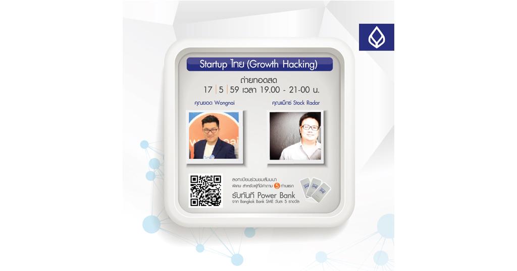 SME CLINIC: GROWTH HACKING เทคนิคแปลกใหม่ ที่ทำให้  2 Startup ยักษ์ใหญ่เติบโตขนาดนี้