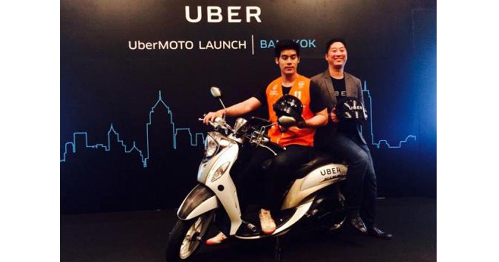 รถ uberMOTO หยุดให้บริการชั่วคราว