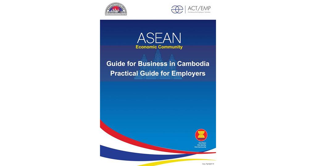 กัมพูชา เปิดตัวหนังสือ AEC