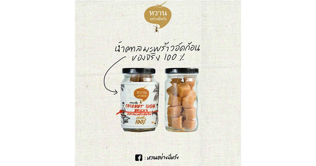 """""""หวานอย่างมีหวัง"""" ผนึกกำลังภูมิปัญญาไทย ผลิตน้ำตาลมะพร้าวระดับพรีเมี่ยม"""
