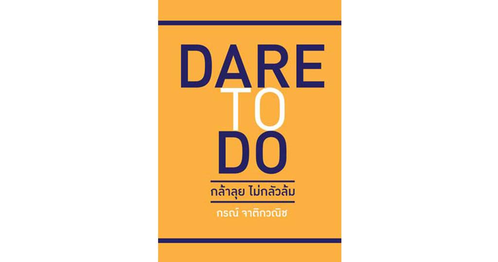 Dare to Do กล้าลุย ไม่กลัวล้ม