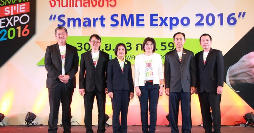 แจกฟรีคูปอง 5 พันบาท ในงาน Smart SME Expo 2016
