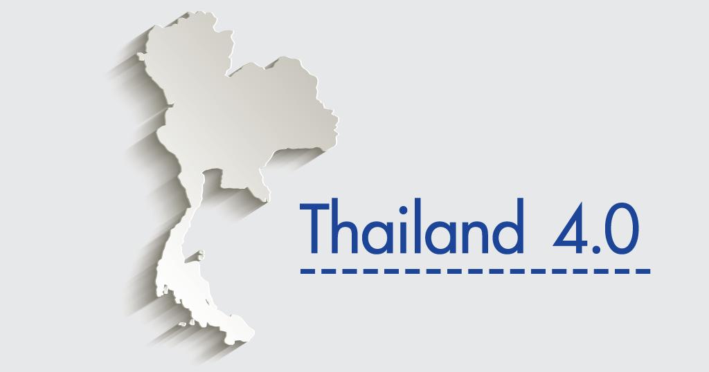 เส้นทางสู่โมเดลประเทศไทย 4.0