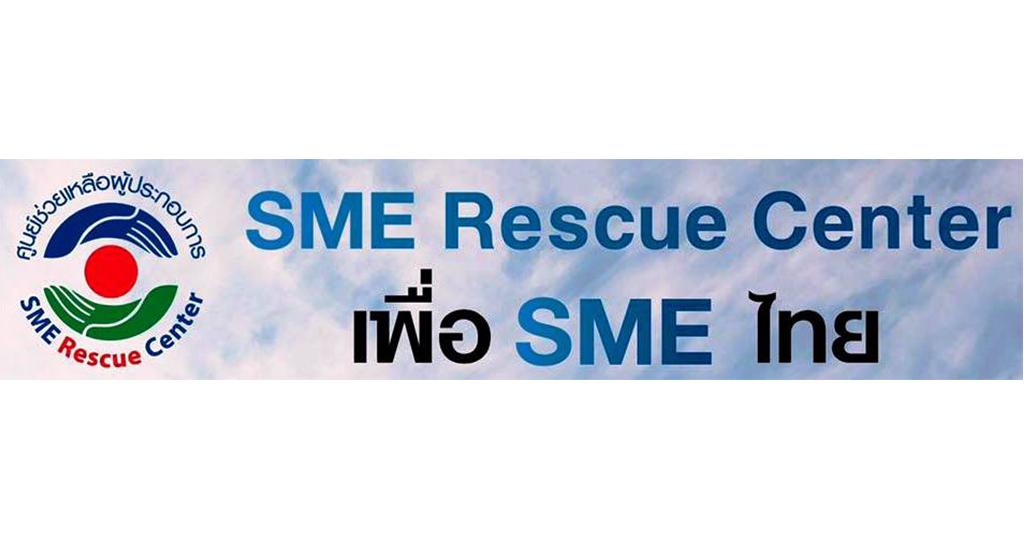 SME Rescue Center ศูนย์ช่วยเหลือ SME ครบวงจร