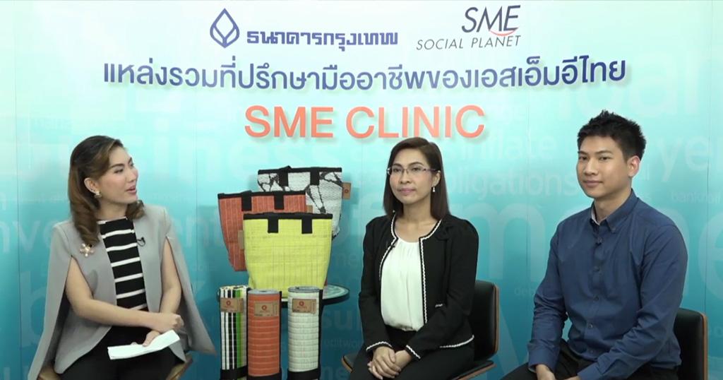 SME CLINIC: Upcycling รูปแบบการสร้างนวัตกรรมอย่างสร้างสรรค์