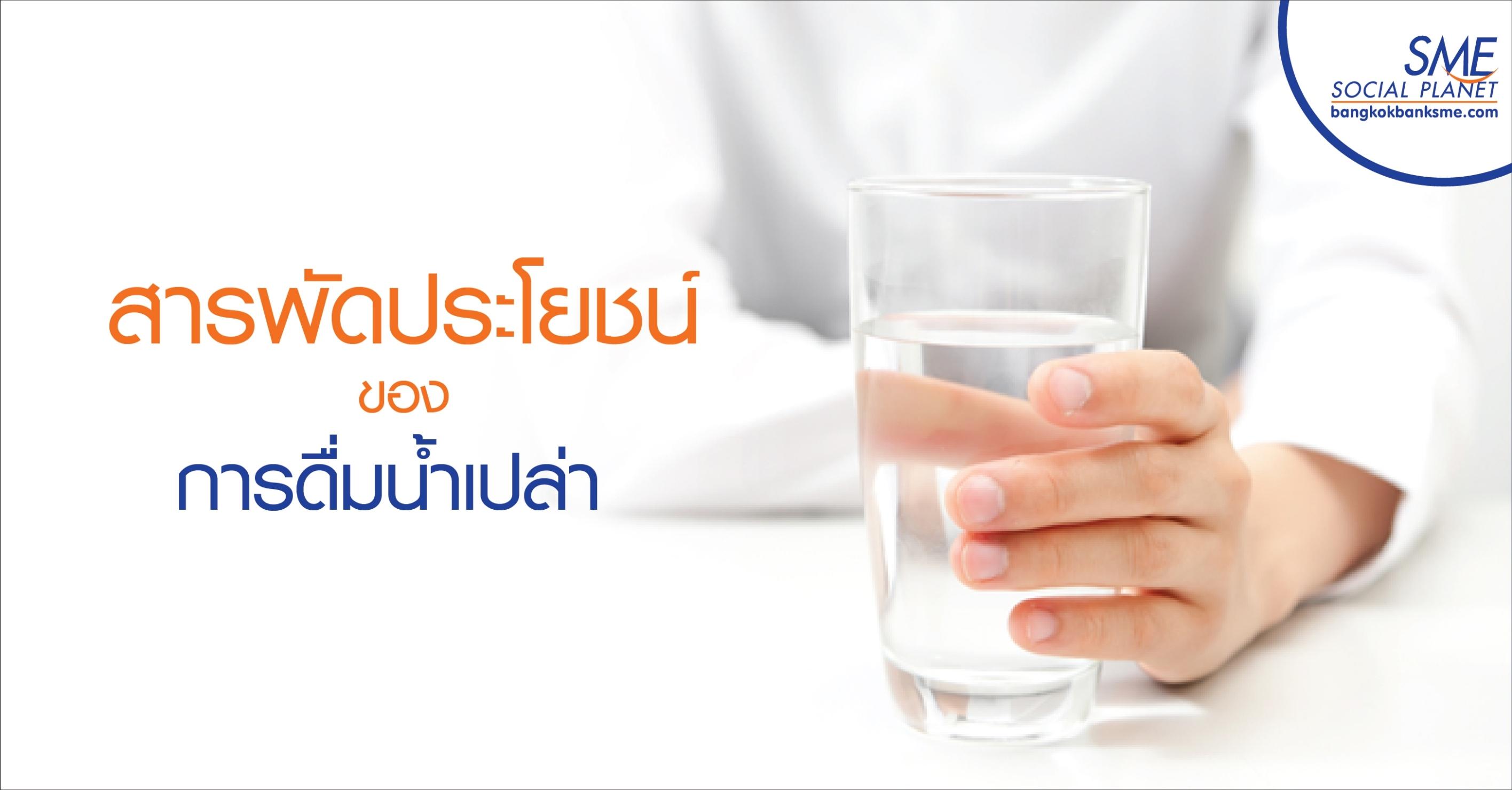 สารพัดประโยชน์ของการดื่มน้ำเปล่า