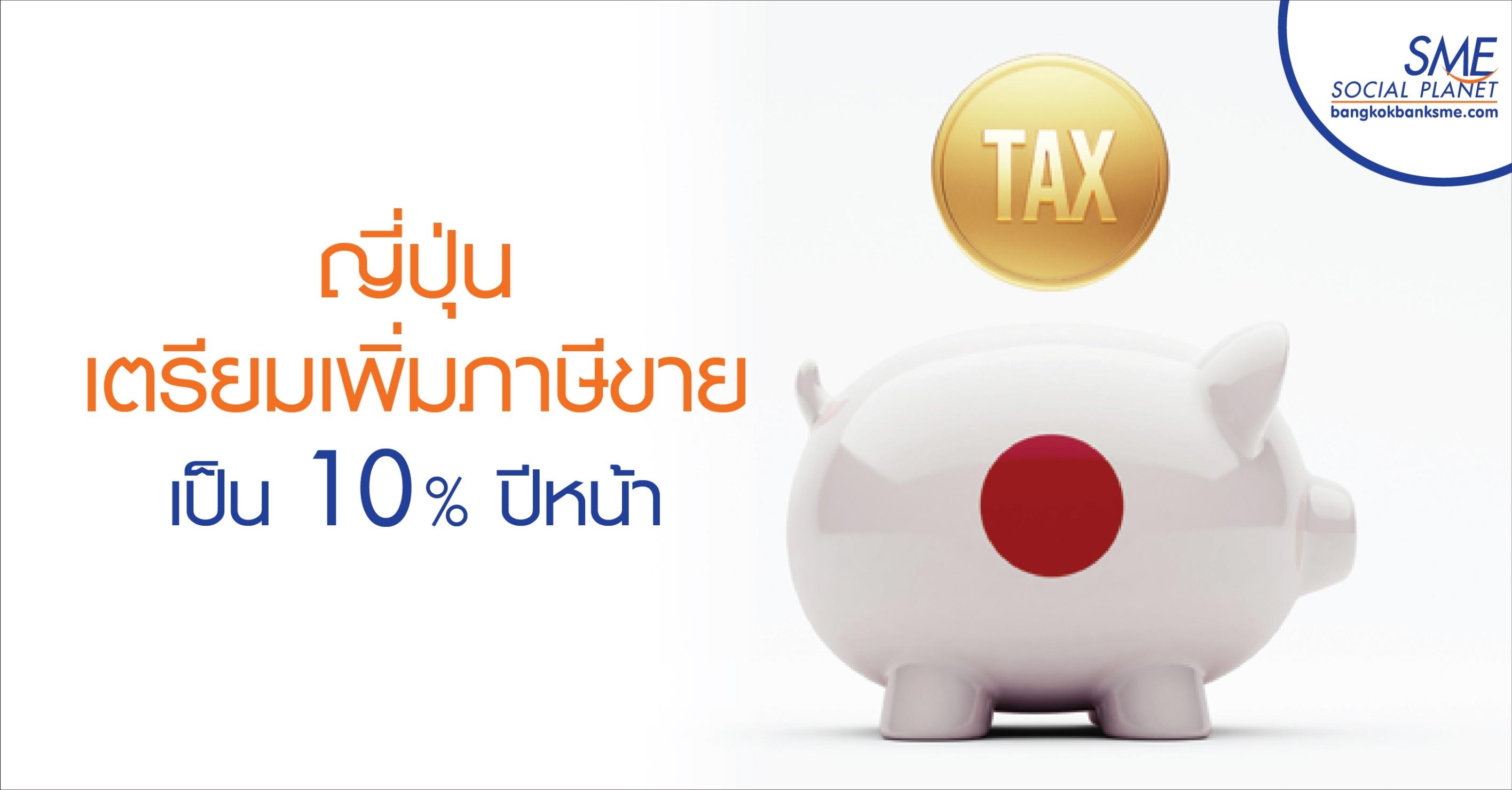 ญี่ปุ่นเตรียมเพิ่มภาษีขายเป็น 10% ปีหน้า