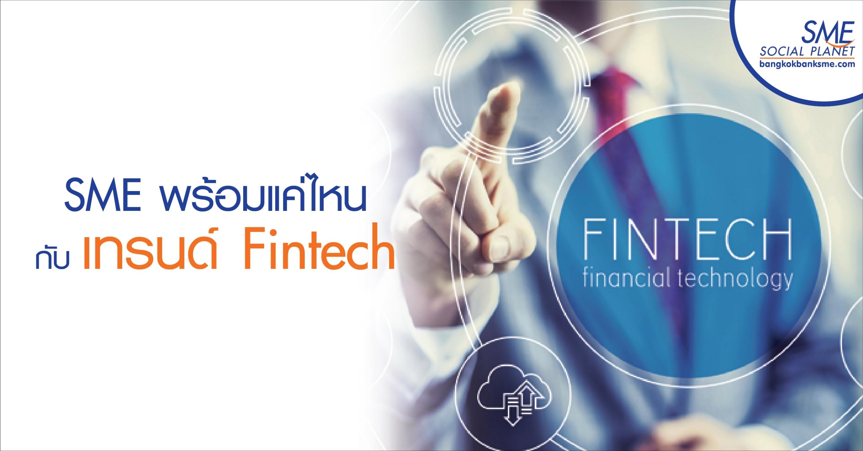 SME พร้อมแค่ไหนกับเทรนด์ Fintech