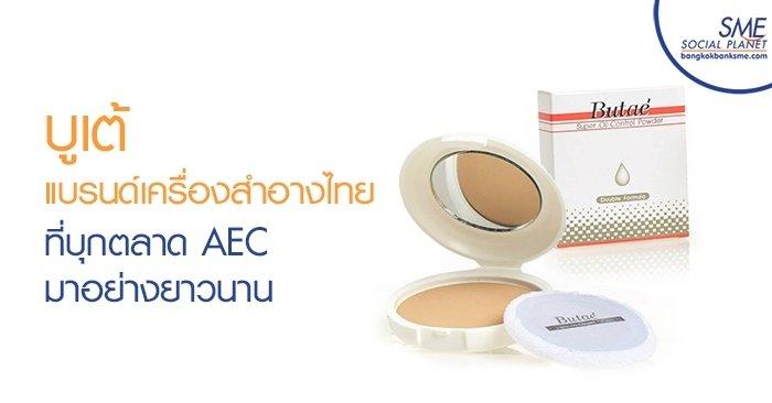 บูเต้ แบรนด์เครื่องสำอางไทยที่บุกตลาด AEC มาอย่างยาวนาน